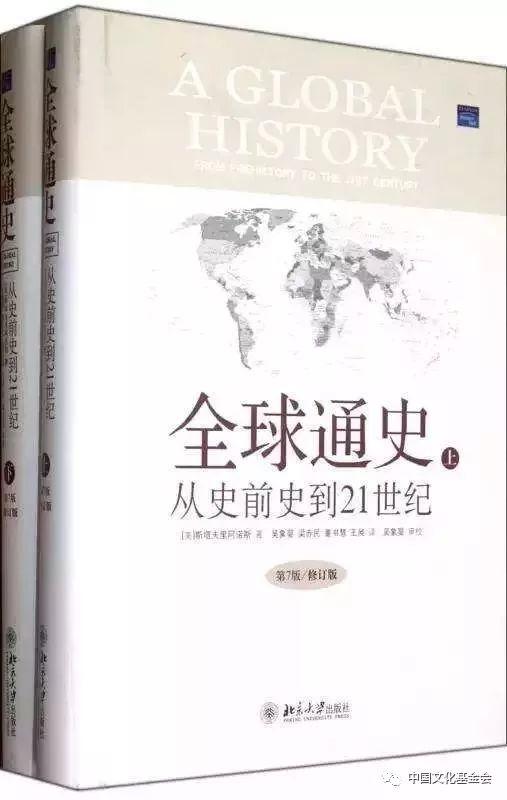 """中国亟待一场""""世界史觉醒"""""""